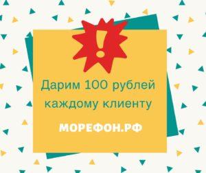 Кэшбэк 100 рублей