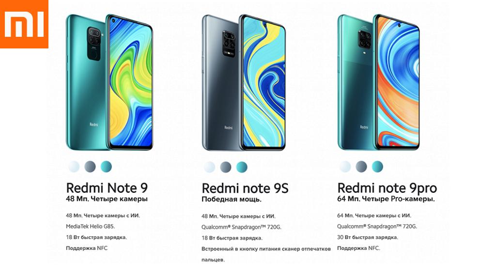 Xiaomi Redmi Note 2020