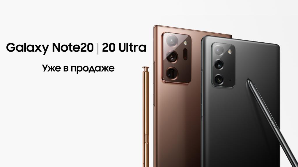 Samsung Note 20 серия