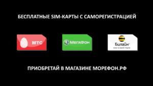 SIM-карты