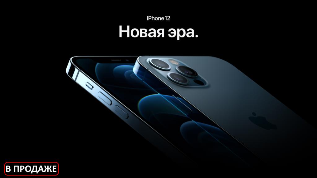 iPhone 12 уже в продаже