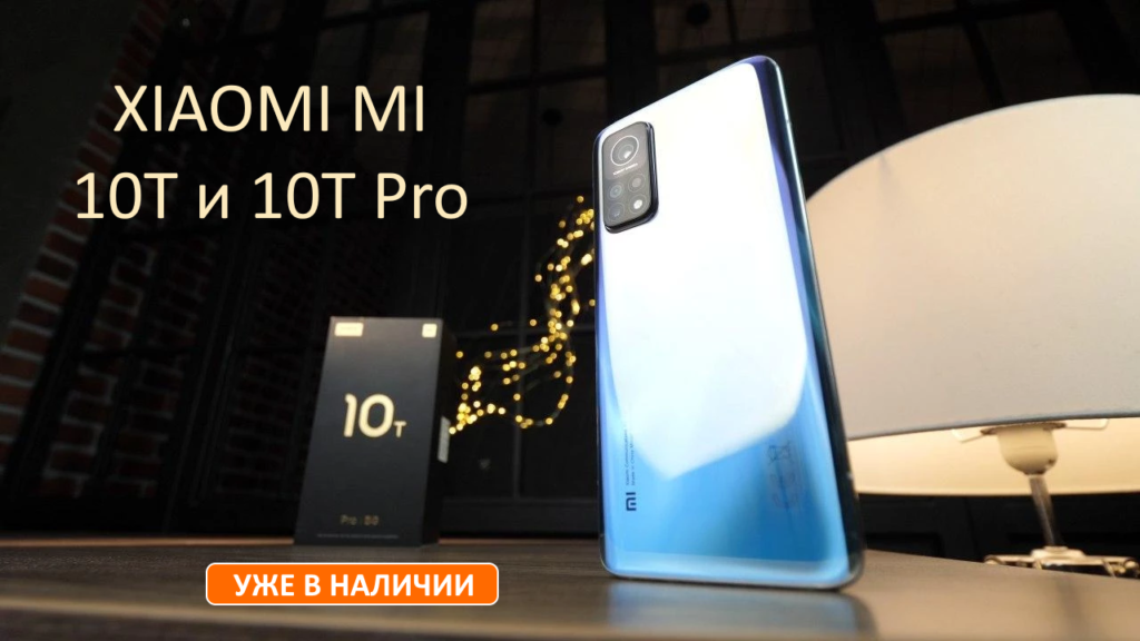 Xiaomi Mi 10t и 10T Pro