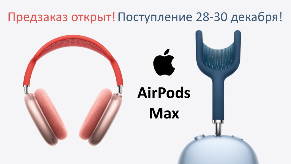 AirPods Max реклама