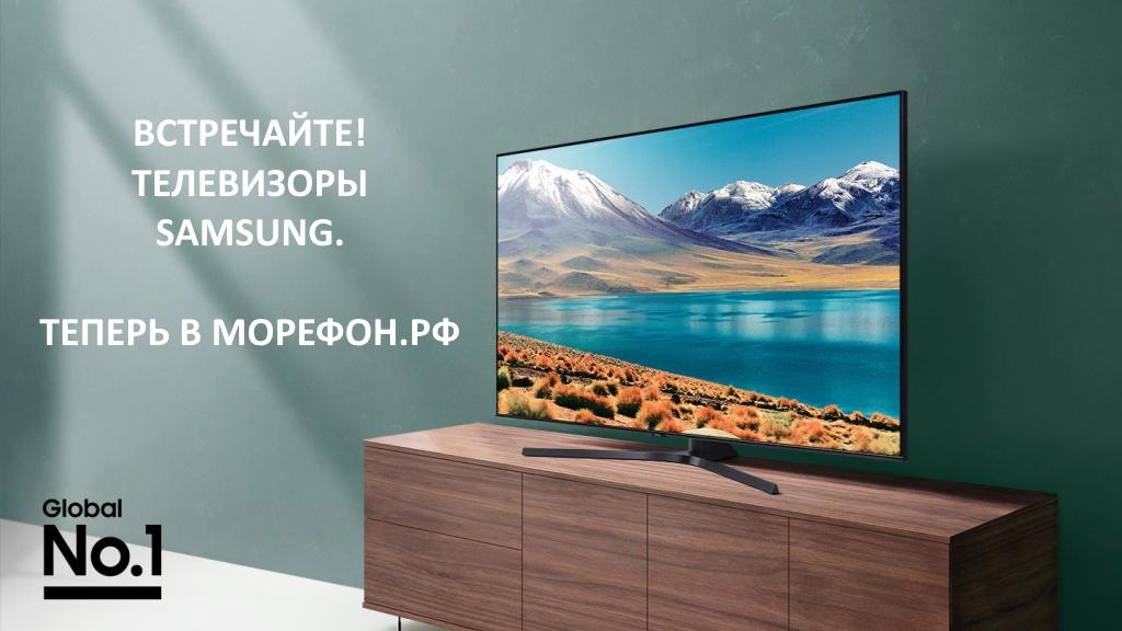 Телевизоры Samsung реклама