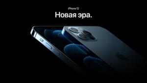 iPhone 12 новая эра