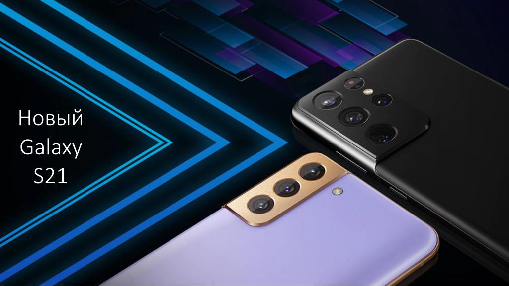 Samsung S21 в продаже