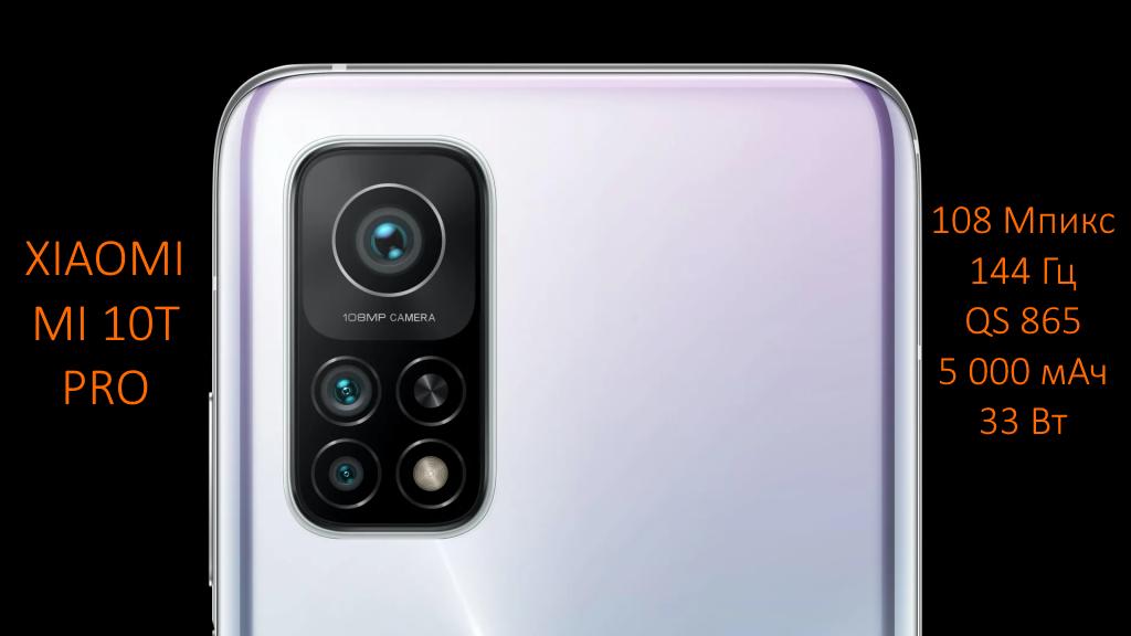 Xiaomi Mi 10T Pro презентация