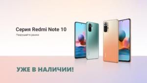 Redmi Note 10 уже в наличии