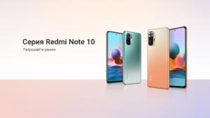 Серия Redmi Note 10