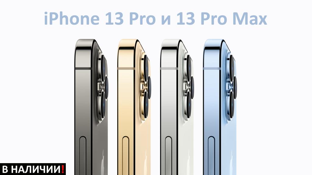 iPhone 13 Pro реклама