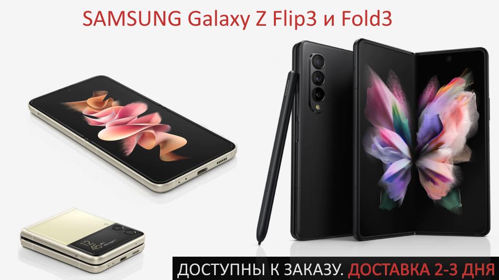 Samsung Galaxy Z реклама