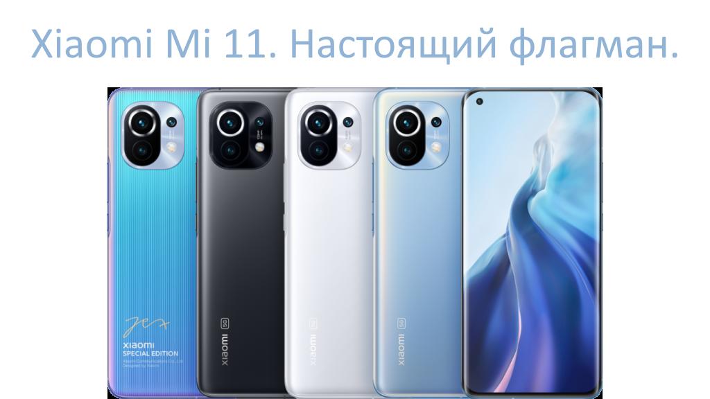Xiaomi Mi 11 реклама
